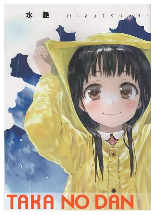Doujin Ilustraciones Biyonbiyondou Mitzutsuya - Original
